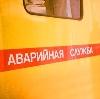 Аварийные службы в Сапожке
