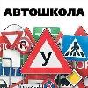 Автошколы в Сапожке