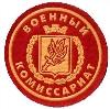 Военкоматы, комиссариаты в Сапожке
