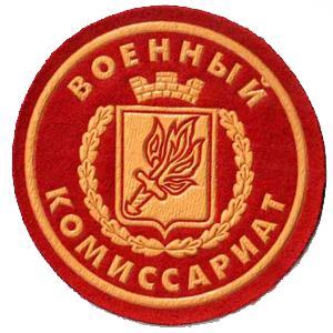 Военкоматы, комиссариаты Сапожка